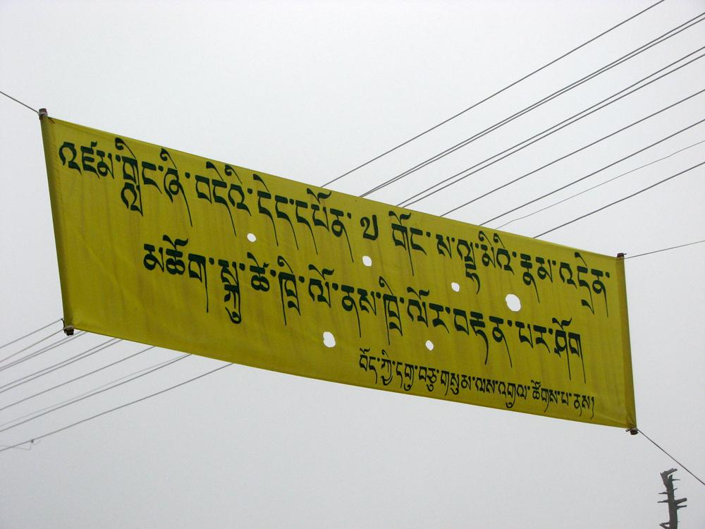 Cartel-en-lengua-tibetana