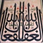 Interior-de-Ulu-Camii-en-Bursa-II