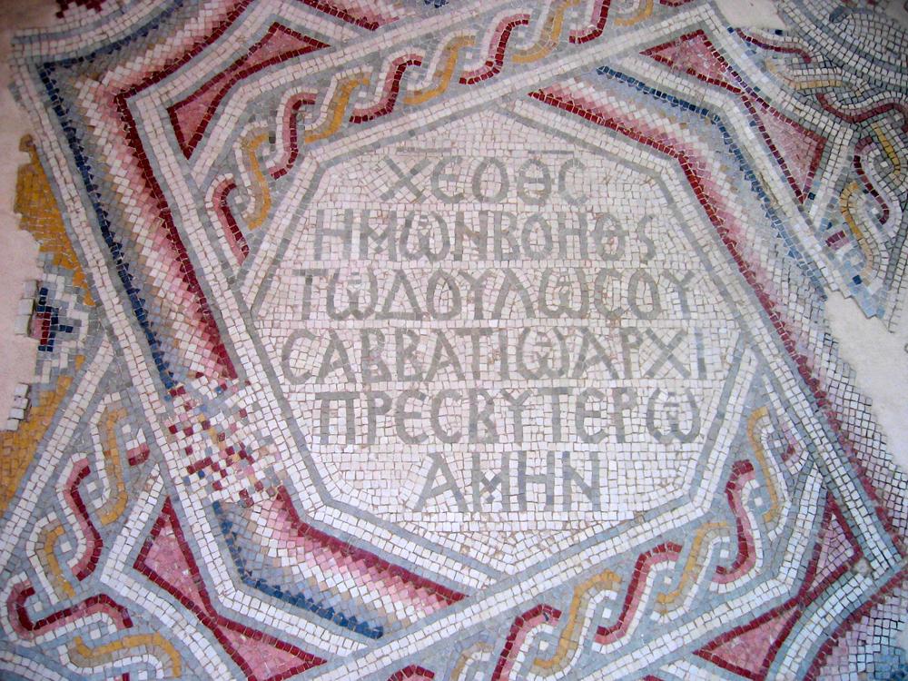 Mosaico-de-una-villa-en-Madaba-III