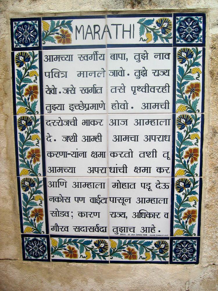 Padre-Nuestro-en-Marathi
