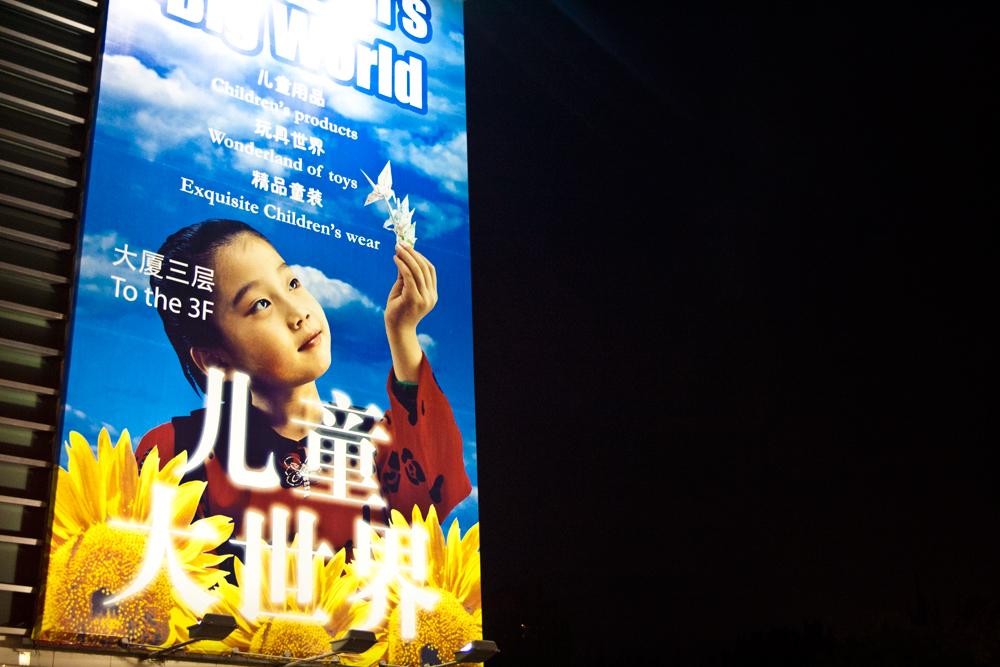 Pantalla-gigante-II-en-el-barrio-de-Chaoyang